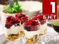 Хапка свежест - Десерт с горски плодове